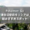 【ポケモンGo】津田沼駅前のモリシアがおすすめスポットすぎる