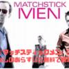 【映画】『マッチスティックメン』のネタバレなしのあらすじと無料で観れる方法の紹介
