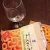 歯列矯正 20日目。 ワインのお供。