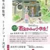 劇場版アニメ「若おかみは小学生!」トークショー付き上映@キネマ旬報シアター
