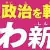 【街宣】れいわ新選組代表 山本太郎 岡山・倉敷駅 2021年5月7日