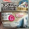 ヤマザキ ランチパック TOKYOXメンチカツとTOKYOXカレー 食べてみました