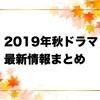 【10月期新ドラマ】2019年秋ドラマ最新情報【ブクマ推奨!】