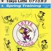 1971年アリゾナでメジャーリーグと対戦した【東京オリオンズ】の足跡。Vol.2 東京ロッテオリオンズ・スプリングトレーニング・プログラム