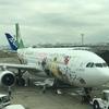 台北松山空港から台湾に行くときのプリペイドSIMカードの準備方法 - 日本と現地でそれぞれ購入