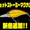 【ノリーズ】5m潜るマグナムクランク「ショットストーミーマグナム5」に新色追加!
