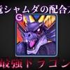 【テリーのワンダーランドSP】闇竜シャムダの配合方法、最強ドラゴン!