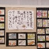 あの日から25年…絵手紙展