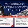 【Tips】銀座の免税店に立寄るだけ。タダでJALマイルがもらえるキャンペーン開催中【~9/30まで】