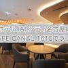 じゃらんポイント消化(^0^)ホテルJALシティ名古屋錦でランチ♪