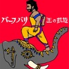 『バーフバリ 王の凱旋』を観た感想