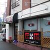 弘前Fu麻麺 醤油らーめん と マーボー豆腐丼