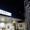 今日のつまがり3/1(金)~同期の桜とバッタリ出会う春の馬込沢駅~