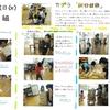 No.20 ゆり組 6月11日(火)カプラ