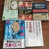 本5冊無料でプレゼント!(3130冊目)