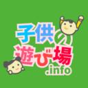 子供の遊び場.info
