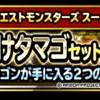 level.1868【ガチャ】S確と限定おまけタマゴセット購入!!
