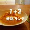 【飯能ランチ】飯能河原から近い「1+2」(いちたすに)名物メニューのオムライス