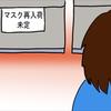【大阪の生活】大阪各地でマスク不足、そして