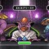 【DQMSL】「クリフトの試練」を攻略!三悪魔の宣告対策が必要!