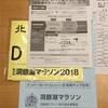 洞爺湖マラソン2018のナンバーカードが届いた