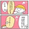 【4コマ2本】桃太郎のお供とお土産と