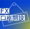 【海外FX】FXGTを登録して入金不要口座開設ボーナス1万円をすぐにゲットしよう!レバ500倍で仮想通貨やCFDインデックスも取引できるぞ!!