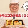 【テイクアウト】コスパ最高!きらら寿司の新商品「うなぎ弁当」♪ランチパスポートでワンコインに!