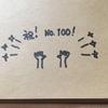 No.100  御礼!