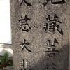 1月滅罪会の感想その25 善龍庵