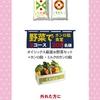 【1/31】おうちカンロ飴食堂キャンペーン【バーコ/はがき】