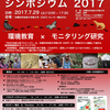 OKEON美ら森プロジェクトシンポジウム2017
