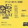 【ナンパの祭典】第2回IPPONグランプリ~大会前夜、関東クラスタとの邂逅編~