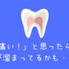 前歯の膿疱全く縮小しないんですが、このまま大きくなると手術らしい件