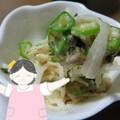 美味しすぎる!オクラと長芋のサラダです。