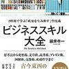 ビジネススキル大全(藤井孝一著)2時間で「成果を生み出す」全技術を学ぶ!思考法、発想術、文章術からプレゼン術まで