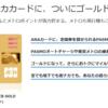 ANA To Me CARD PASMO JCB GOLDが誕生!ソラチカゴールドカードの実力は?