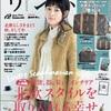 宝島社の『リンネル』がファッション雑誌6位→2位に躍進!今急増中の「暮らし系」女子とは?