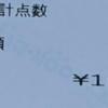 ブックオフでWii Uなどのゲーム1万円分の買取をしてもらってきたので内訳を紹介します。