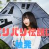 【原付物語3】バリバリ伝説に触発