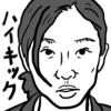 【邦画】『三十路女はロマンチックな夢を見るか?』ネタバレ感想レビュー--武田梨奈にはアクションをやらせてあげて、お願いだから