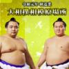 大相撲相模原場所 10月11日にギオンスタジアムで開催!