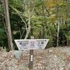 トレッキング  三嶺(みうね) 標高1,893m 紅葉登山