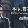最大3000円分のAmazonポイントゲット!読み聞かせサービス「Audible(オーディブル)」無料キャンペーン中。