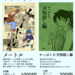 8/20 COMITIA121出展情報!!!(V04a)