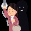 電車内で変な人に絡まれて忘れていた恐怖を思い出した