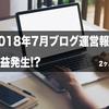 【運営報告】2018年6月の運営・収益状況 はてなブログ2ヶ月目