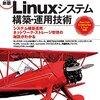 Linuxのカーネルモジュールがロードされるアドレス範囲