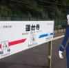 【単発旅行】伊豆急行線の駅メモイベントに行ってきた旅
