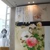 『水木しげる 魂の漫画展』の割引券を開館25周年記念の岡崎市美術博物館でもらってきた
